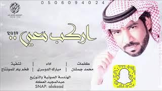 اغاني حصرية اركب معي يا المدلع - مبارك الدوسري   طرررب 2019 تحميل MP3