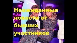 Неожиданные новости от бывших участников. ДОМ-2, Новости, ТНТ
