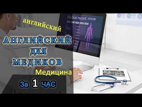 АНГЛИЙСКИЙ для МЕДИКОВ за 1ЧАС !!! или Understanding Medical Words