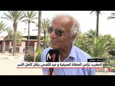 العرب اليوم - شاهد: تزامن العطلة الصيفية وعيد الأضحى يثقل كاهل الأسر