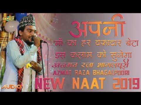 Azmat Raza Bhagalpoori Naat 2019 | Maan Se Badhkar Koi Naam Kya Hoga [New Updated] From Jaruatanr