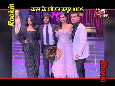 Kapoor Siblings At Koffee With Karan!