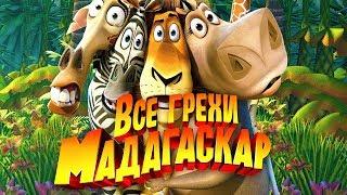 """Все грехи и ляпы мультфильма """"Мадагаскар"""""""
