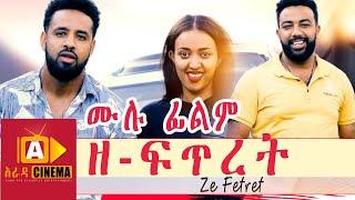 ዘ-ፍጥረት Ethiopian FULL Movie ZE-FETRET 2021