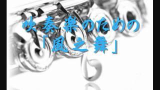 2004年度課題曲Ⅰ吹奏楽のための「風之舞」