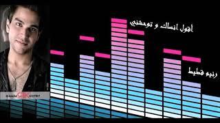 تحميل اغاني Ranim Koteit - A2ol Ansak W Tewhashny | رنيم قطيط - أقول انساك و توحشني MP3