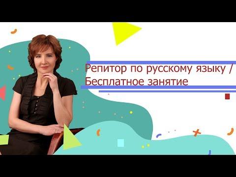 Репетитор по русскому языку | Бесплатное занятие