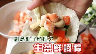 動手做-肉粽創意料理-生菜鮮蝦粽