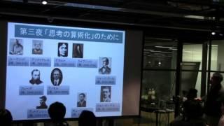 人工知能のための哲学塾第参夜「デカルトと機械論」