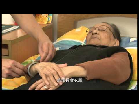 影片: 協助長者在床上由臥姿到坐起