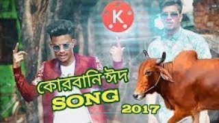 Bangla Korbani Goru song........( korbani style )