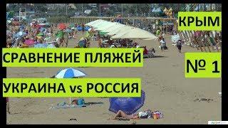 Крым. Сравнение видео-фото пляжей 2012 и 2018. Украина vs Россия. №1.