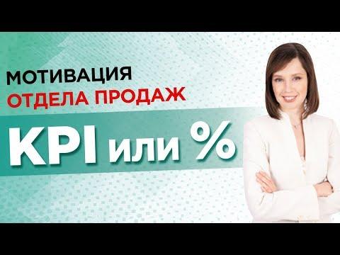 Мотивация отдела продаж: KPI или процент с продаж? //16+