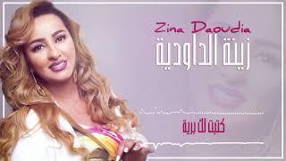 Zina Daoudia2018 - Ktabt Lik Braya (EXCLUSIVE) | 2018 | (زينة الداودية - كتبت ليك برية (سهرة العيد