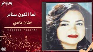 اغاني طرب MP3 Hanan Mady - Lama El Kon Binam حنان ماضي / لما الكون بينام تحميل MP3