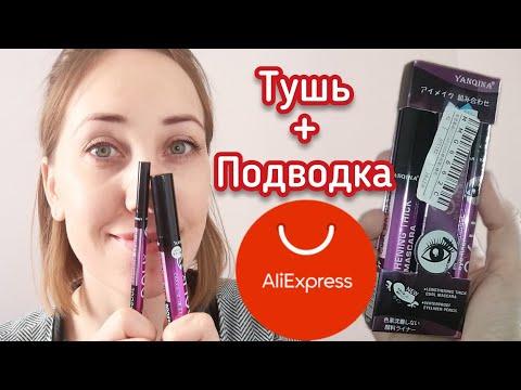 ТУШЬ+ПОДВОДКА ДЛЯ ГЛАЗ С АЛИЭКСПРЕСС/тест-обзор