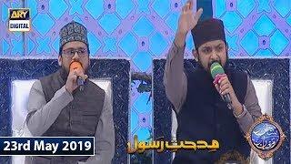 Shan e Iftar - Middath-e-Rasool - Naat: (Who Mera Nabi Mera Nabi Hai ) - 23rd May 2019