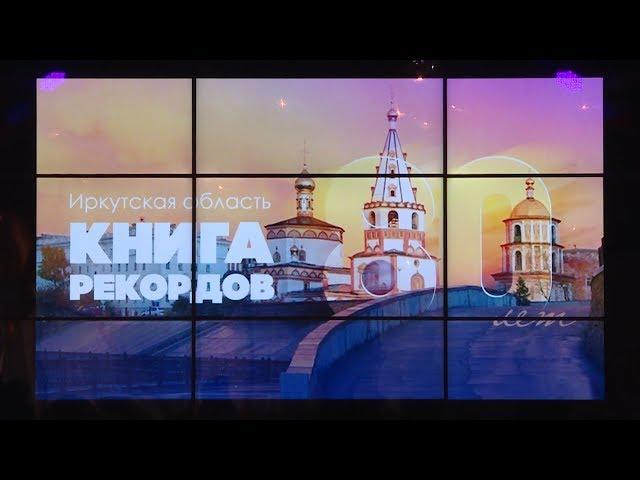 Издана книга рекордов Иркутской области
