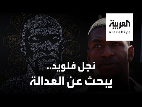 العرب اليوم - شاهد: نجل فلويد يُطالب بالعدالة لوالده والقصاص من قتلته