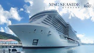 地中海海岸線號 - 東加勒比海之旅 MSC Seaside Ship Tour - Eastern Caribbean