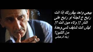 اغاني طرب MP3 Le Tango - Ziad Rahbani تانجو - زياد الرحباني تحميل MP3