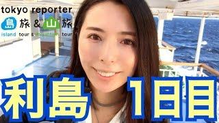 東京都利島2016秋tokyoreporter島旅&山旅vol.1伊豆諸島by.和希優美
