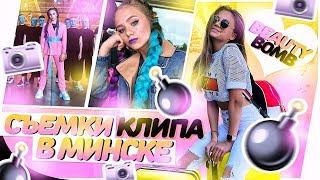 Съёмки клипа в Минске!!! BEAUTY BOMB ♡