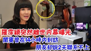 The inside story of Luo Peiying's sudden death exposed,best friend visited within 14 hours