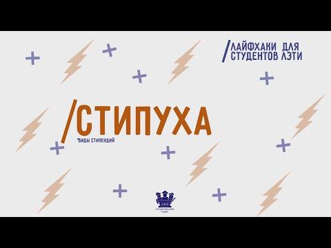 Видео-лайфхаки для студентов ЛЭТИ: стипендии. Часть 2
