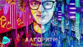 Happy People - Алгоритм  (Official Audio 2017)
