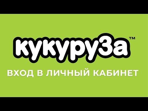Вход в личный кабинет Кукурузы (kykyryza.ru) онлайн на официальном сайте компании