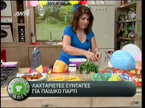 Λαχταριστές συνταγές για παιδικό πάρτι