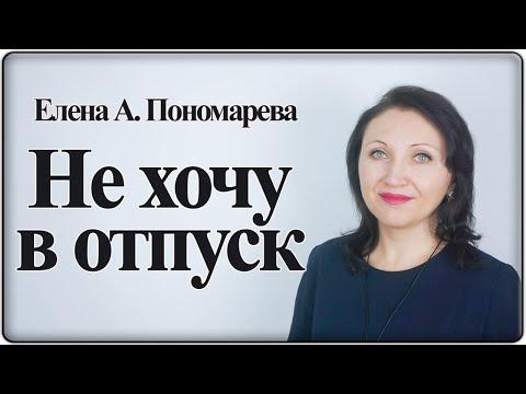 Если работник не хочет в отпуск или не знает даты - Елена А. Пономарева