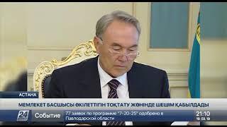Н.Назарбаев: Қасиетті Отанды одан әрі дамыту жас ұрпаққа жүктелді