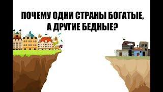 Почему одни страны богатые, а другие бедные?