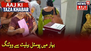 Bihar Elections: Postal Ballot Facility For People On Election Duty | بہار میں پوسٹل بیلیٹ کی سہولت - Download this Video in MP3, M4A, WEBM, MP4, 3GP