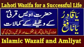 ya rafiu wazifa - Free video search site - Findclip Net