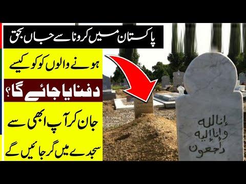 پاکستان میں کرونا  وائرس سے جاں بحق افراد کو کیسے دفنایا جائےگا؟