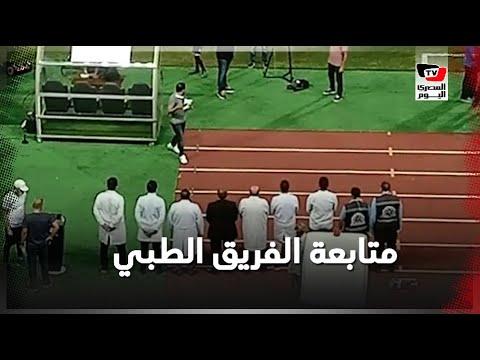الفريق الطبي المكلف بمراقبة الإجراءات الاحترازية بـ «برج العرب» قبل انطلاق المباراة