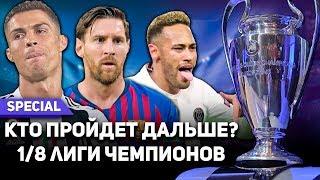 🏆 Кто пройдёт в 1/4 Лиги Чемпионов?