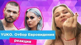 YUKO – GALYNA GULIALA. Евровидение 2019. Обзор номера. Реакция от Вероники Коваленко.