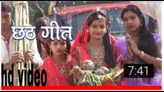 छठ पूजा गना वीडिओ/ chath puja song ,video / super hit chath puja song / new  bhojpuri  song