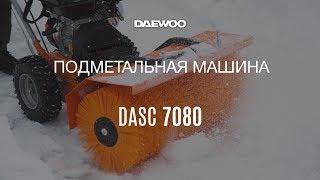 Обзор подметальной машины DAEWOO DASC 7080