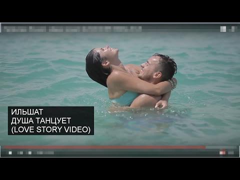 Премьера: Ильшат - Душа танцует (LOVE STORY VIDEO, 2017)
