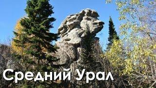 ШУНУТ НА МАЙСКИЕ (2017) поход по Среднему Уралу