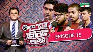 GPH Ispat Esho Robot Banai | Episode 15 | Reality Shows | Channel i Tv