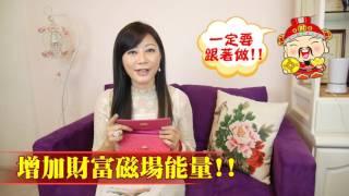 吳美玲老師-2017富貴女王皮夾藏金祕法