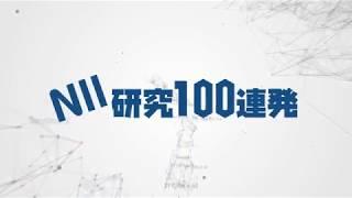 NIIオープンハウス2018 「NII研究100連発」Trailer