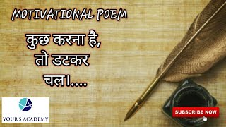 Motivational poem | Motivational poem in hindi | Motivational speech | Motivation video | Motivation