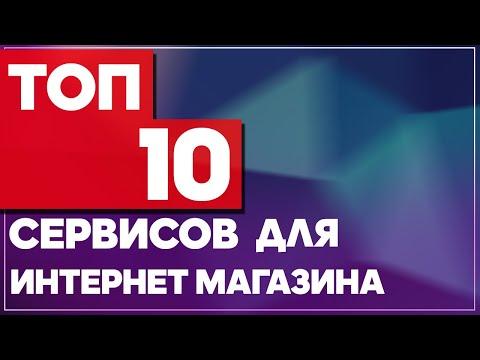 ТОП-10 сервисов для интернет-магазина. Сервисы для бизнеса. CRM, учет товаров и аналитика в ИМ .